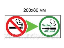 Наклейка Курить запрещено, вейпить разрешено