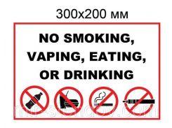 Наклейка Не курить, не вейпить, не есть, не пить