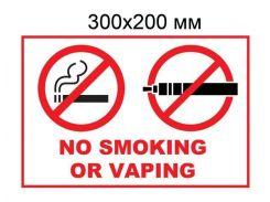 Наклейка Не курить, не вейпить.