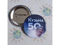 Значок Кузьма 50 лет 58 мм