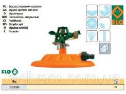 Разбрызгиватель зрошувач імпульсний підставка FLO-89266