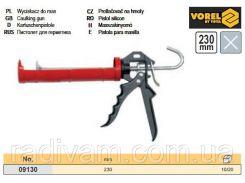 Пистолет пістолет закритий VOREL-09130