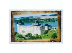 Открытка Хотинская крепость начала XXI в.