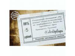 """Открытка Сатанов Кооператив """"Равенство"""" - 5 руб. 1919г."""
