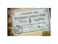 Открытка Ново-Ушица - Денежный знак Городской Управы 5 карб. 1919г.