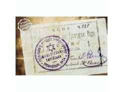 Открытка Шепетовка Еврейская община - 1 карб. 1919г.