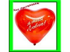 Шарик сердце красное с рисунком Я тебя люблю,44см,50шт