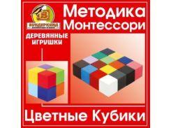 Игра Вундеркинд Цветные кубики 16шт методика Монтессори К-006
