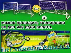 Футбольные ворота 2 в 1