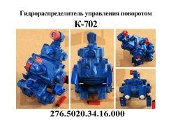 Ремонтируем ГУР К-702