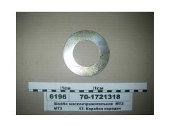 Шайба маслоотражательная МТЗ 70-1721318