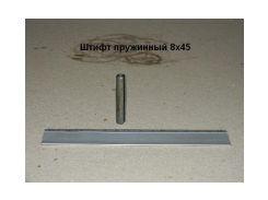 Штифт пружинный МТЗ 8х45