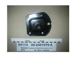 Крышка малая МТЗ 50-2401070А