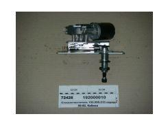 Моторедуктор стеклоочистителя УК МТЗ 192090010
