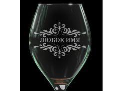 """Бокал для вина с гравировкой """"Именной"""""""