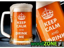 """Пивной бокал с именной гравировкой """"Keep Calm and Drink Beer"""""""
