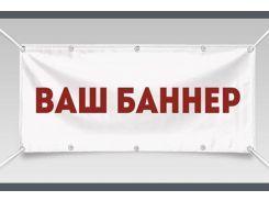 Баннер, баннеры, изготовление баннеров, печать баннеров
