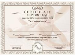 Сертификаты о прохождении курсов маникюра, массажа