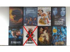DVD диски с фильмами лицензия на Ваш выбор