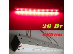 Монохромный LED светильник для растений, 20 Вт, 660 нм с линзами 90 градусов