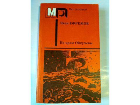 Книга Мир Приключений, Иван Ефремов, на краю Ойкумены. Одесса