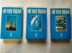 Книги Агни Йога три тома.