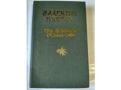 Книга Валентин Пикуль, роман Три возраста Окини-Сан.