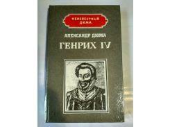 Книга Александр Дюма, Генрих 4, Наполеон.