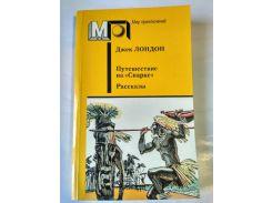Книга Мир Приключений, Джек Лондон, рассказы.
