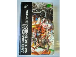 Книга Рэй Брэдбери Американская фантастическая проза.