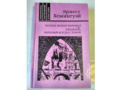 Книга Эрнест Хемингуэй рассказы, По ком звонит колокол, Праздник который всегда с тобой.