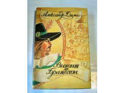 Книга Александр Дюма, роман Виконт де Бражелон.