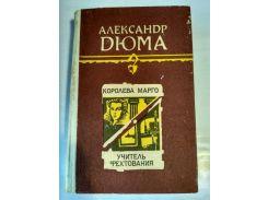 Книга Александр Дюма, роман Королева Марго, роман Учитель фехтования.