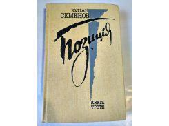 Книга Юлиан Семенов, Позиція, книга третья укр. мова.