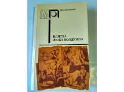 Книга Мир Приключений, Клятва Люка Болдуина.