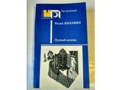 Книга Мир Приключений, Уилки Коллинз, Лунный камень.