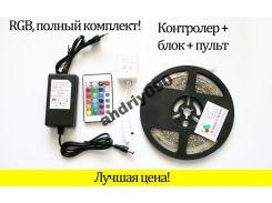 Лента светодиодная RGB 3528  - полный комплект