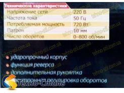 Сетевой шуруповерт Ижмаш PROFI ИСШ-720 (профи)с мет. Патр.
