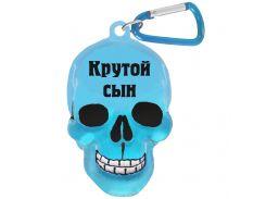 """Брелок для ключей в виде черепа """"Крутой сын"""""""