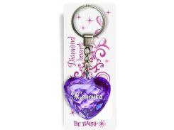 Брелок-сердце (диамантовое сердце) Женечка