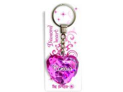 Брелок-сердце (диамантовое сердце) Ксюша