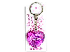 Брелок-сердце (диамантовое сердце) Ольга