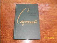 """В.Шишков - """"Странники"""""""