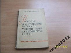 М.Красинская - устная речь на английском языке
