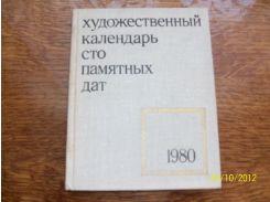 Художественный календарь сто памятных дат