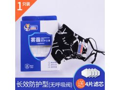 1pc/box Long-term protection  type N95 vertical folding non woven 4 colors PM2.5 face mask  Include 4pcs Filter element