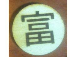 Богатство Иероглиф - Деревянный значек, сувенир