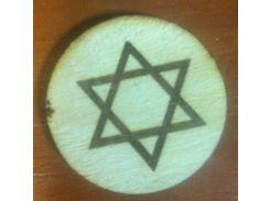Гексаграмма - Деревянный значек, сувенир