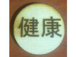 Здоровье Иероглиф - Деревянный значек, сувенир