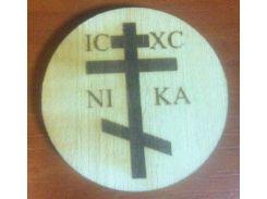Православный крест в виде иероглифа - Деревянный значек, сувенир